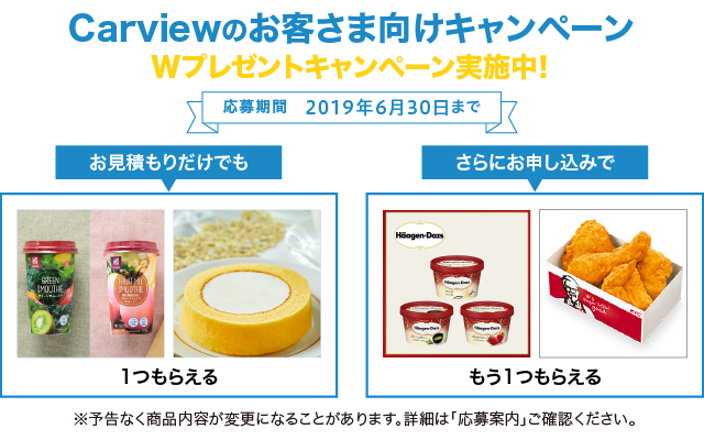 Carviewのお客さま向けキャンペーン Wプレゼントキャンペーン実施中! 応募期間2019年6月30日まで