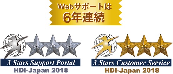 Webサポートは6年連続 3 Stars Support Portal HDI-Japan 2018 3 Stars Customer Service HDI-Japan 2018